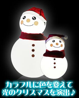 カラフルに色を変えて光のクリスマスを演出♪