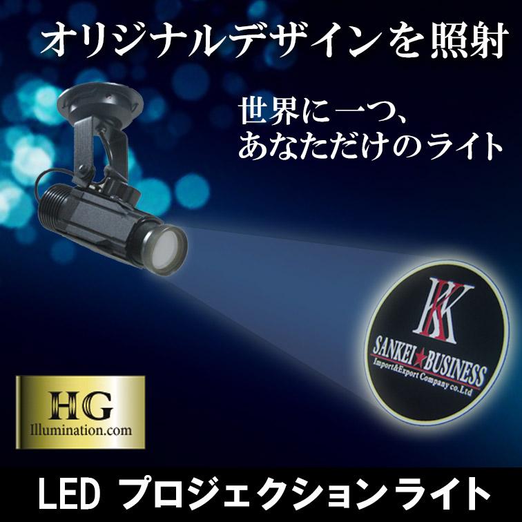 オリジナルデザインを照射 世界に一つ、あなただけのライト LEDプロジェクションライト