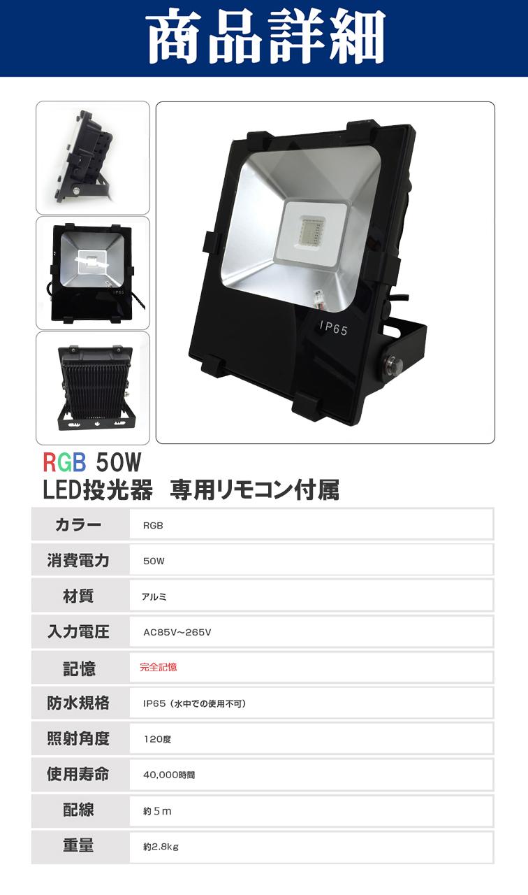 60064 50W RGB 投光器 商品詳細