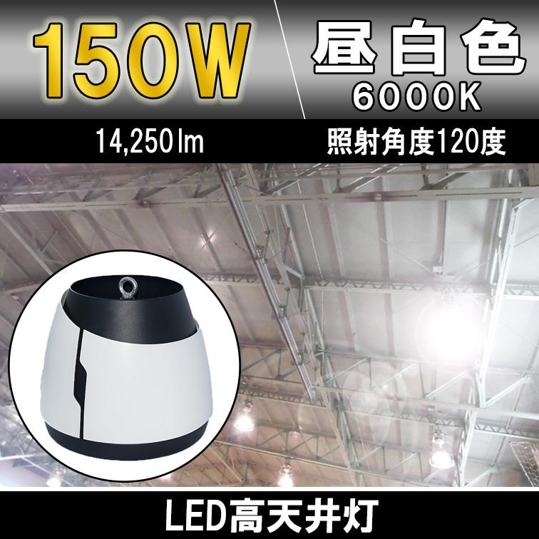 150W 昼白色 高天井灯