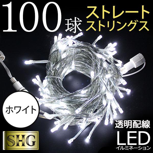LEDストレート