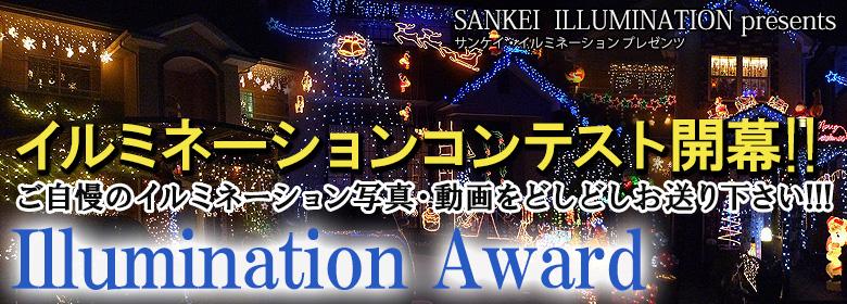 イルミネーションコンテスト開幕!Illumination Award
