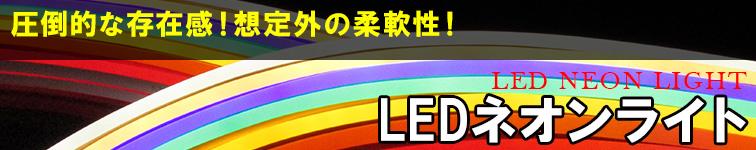 圧倒的な存在感!想定外の柔軟性!LEDネオンライト ネオンチューブライト