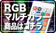 RGBマルチカラー 商品はこちら