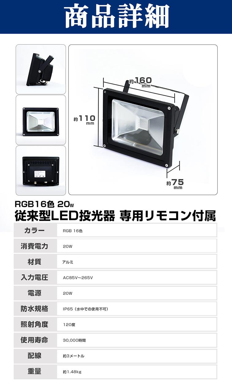 60002 20W RGB 投光器 商品詳細