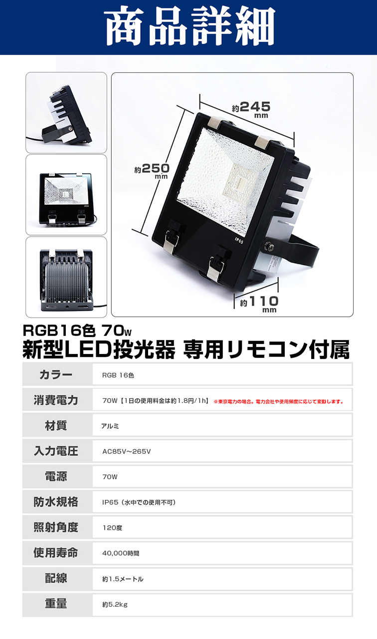 60009 70W RGB 投光器 商品詳細