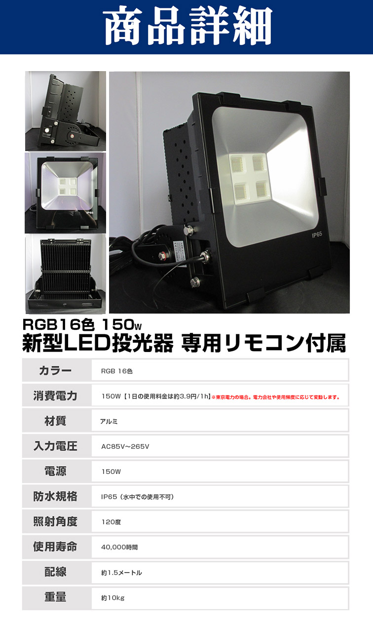 60012 150W RGB 投光器 商品詳細