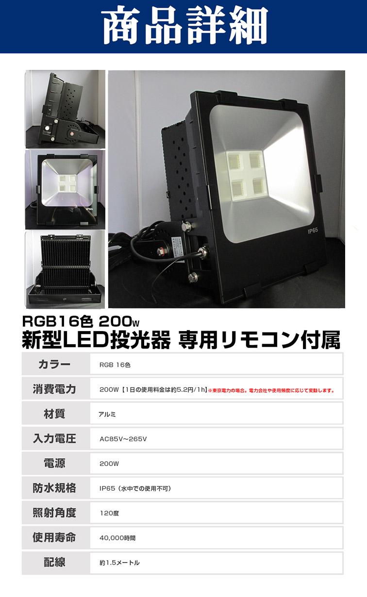 60013 200W RGB 投光器 商品詳細