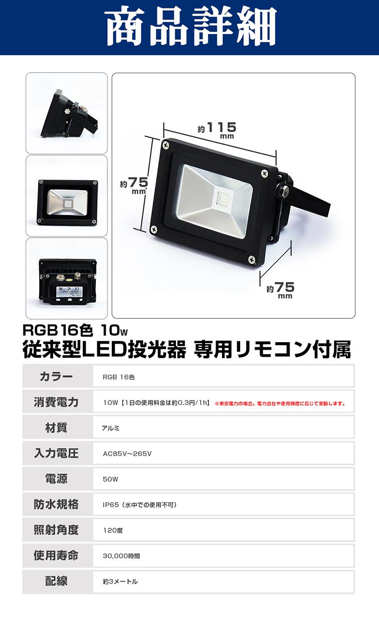 60015 10W RGB 投光器 商品詳細