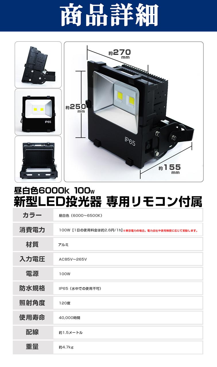 60018 100W 昼白色 投光器 商品詳細