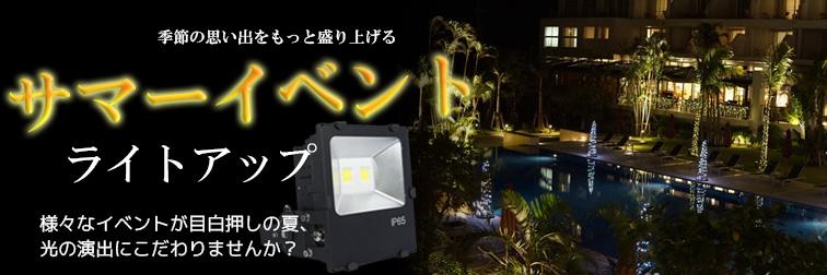 夜桜ライトアップ これからの花見シーズンに合わせて高品質のLED投光器を購入しませんか?