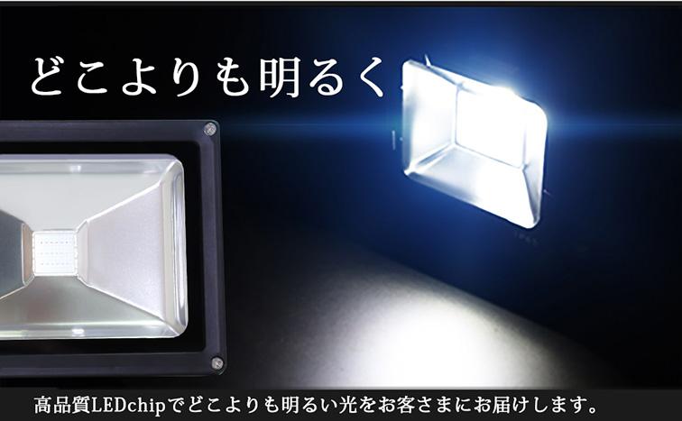 どこよりも明るく 高品質LEDチップでどこよりも明るい光をお客様にお届けします。