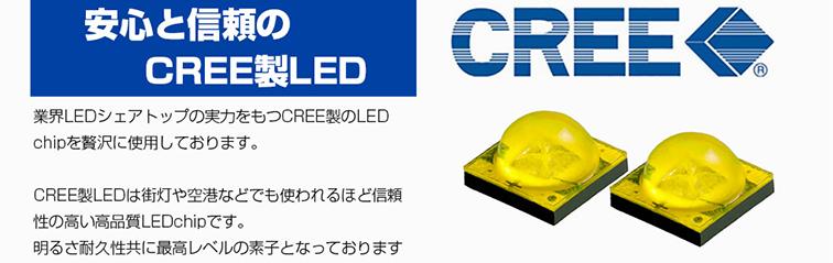 安心と信頼のCREE製LED