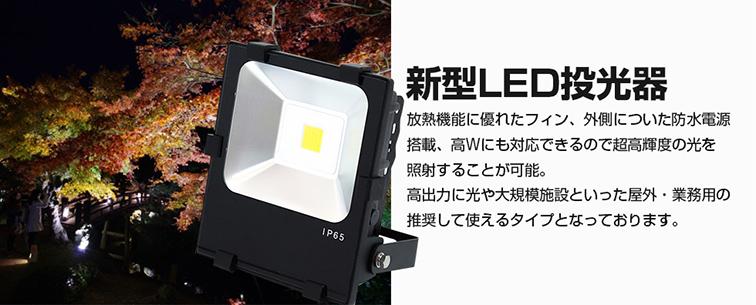 新型LED投光器 屋外・業務用に推奨タイプ