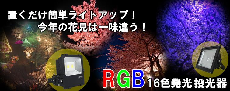 置くだけ簡単ライトアップ 今年の花見は一味違う RGB16色発光 投光器