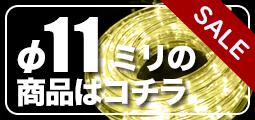 11Φ(直径11ミリ)のチューブライトはこちら