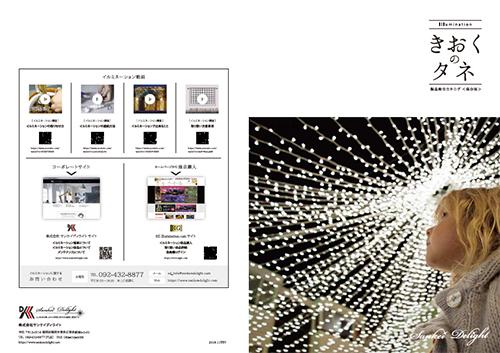 LEDイルミネーション販売商品の総合カタログはこちら