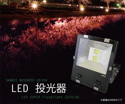 LEDイルミネーション フルカラー LED投光器